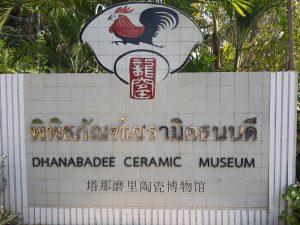Thanabordi Ceramic Lampang