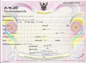 VAT ID